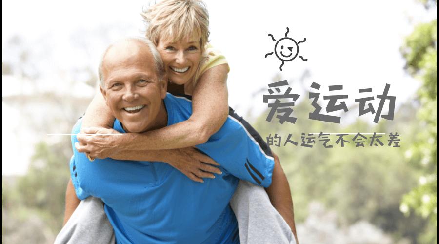 运动健身抗衰老